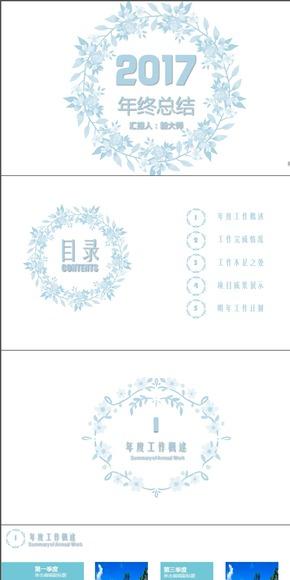 【毅大师工作室】素雅清新花环年终总结