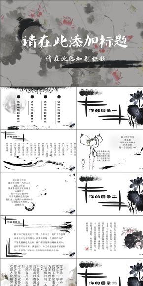 【毅大师工作室】中国风清新雅致文化展示模板