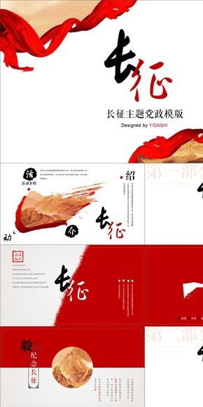 【毅大师工作室】长征主题红色通用党政模板