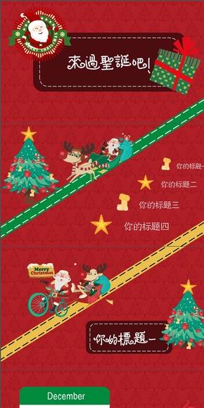 【毅大师工作室】圣诞节主题动态模版