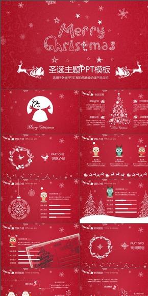 【毅大师工作室】圣诞主题PPT模板
