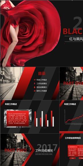 【毅大师工作室】红黑时尚大气商务汇报总结模板