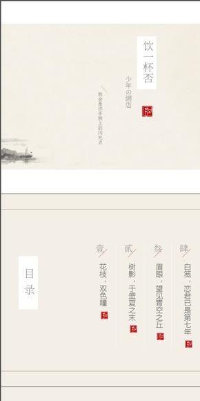 【毅大师工作室】中国风原创古典模板