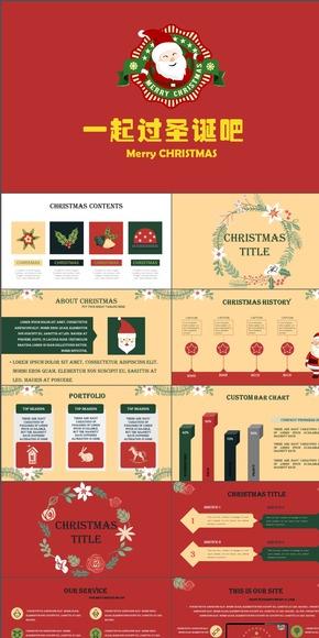 【毅大师工作室】圣诞主题工作发展模板