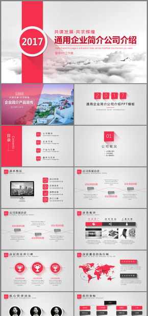 【智宇】企業簡介公司介紹產品宣傳歐美風長陰影紅色ppt模板一鍵換色