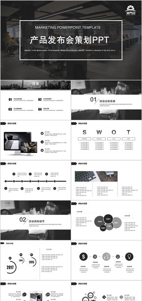 黑白互联网产品发布会活动策划PPT模板
