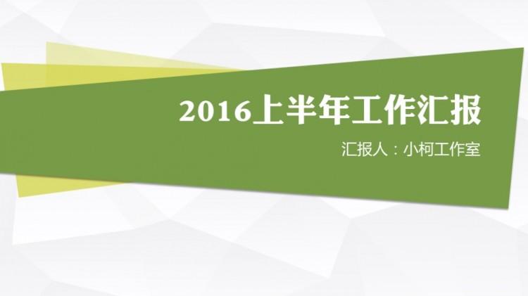 【简约大方】绿色工作汇报动态ppt模板
