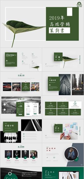文艺中国风简约小清新淡绿色高级感图表全面PPT模板