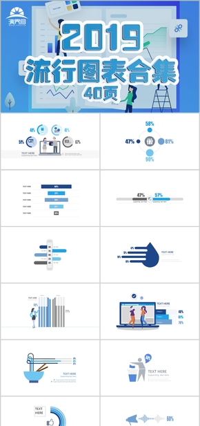 2019流行商务实用信息可视化图表合集