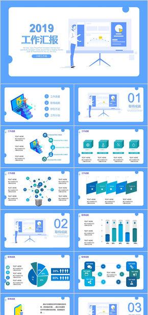 2.5D年终工作汇报IT科技行业总结活动模板