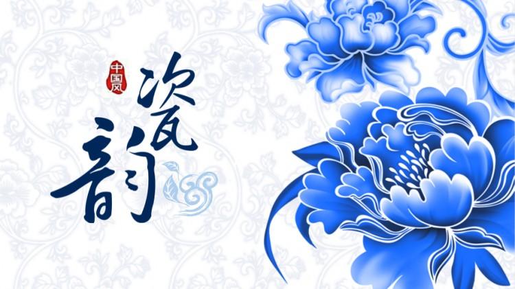 中国风青花瓷系列ppt图表