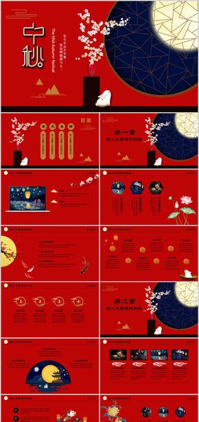 红色唯美中国风传统节日中秋节ppt模板
