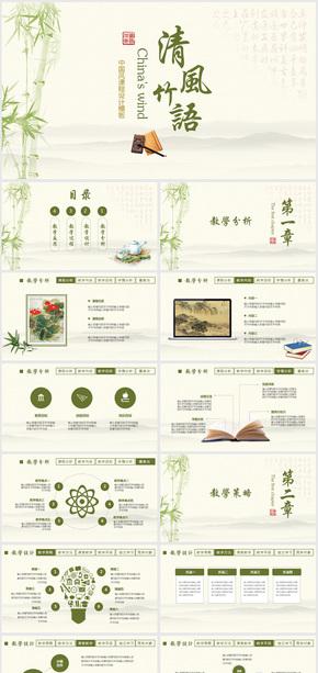 中国风古典淡雅信息化教学设计ppt模板