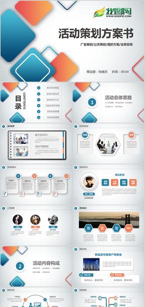 微立体组织营销活动策划方案ppt模板