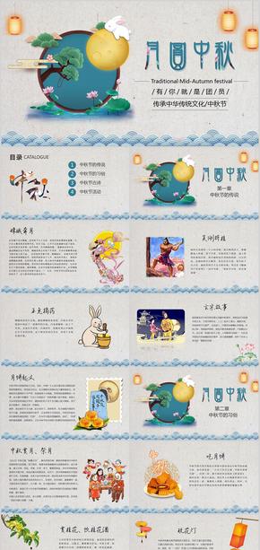 中国风团圆节中秋节主题班会PPT模板