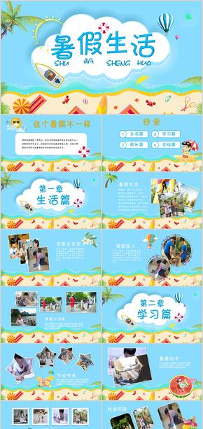 我的暑假生活儿童电子相册动画PPT模板