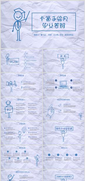 手绘卡通开题报告毕业论文答辩PPT模板