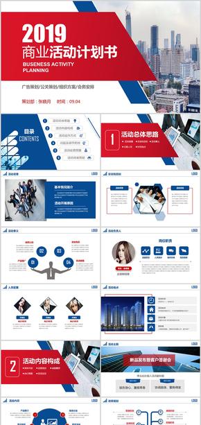 红蓝组织营销活动策划书方案商务PPT模板