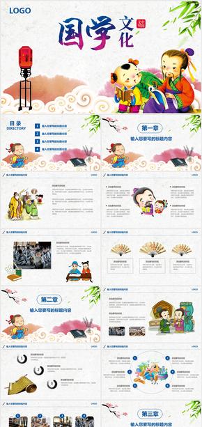 中国风国学文化经典古典传统文化PPT模板