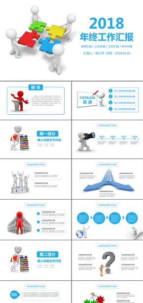 商务3D立体小人工作汇报总结ppt模板
