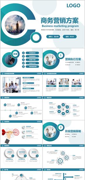 蓝色商务营销方案销售策划PPT模板
