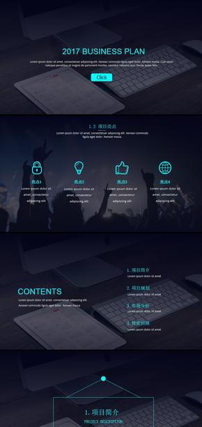 2017藍色商務歐美簡約風項目介紹策劃ppt模板
