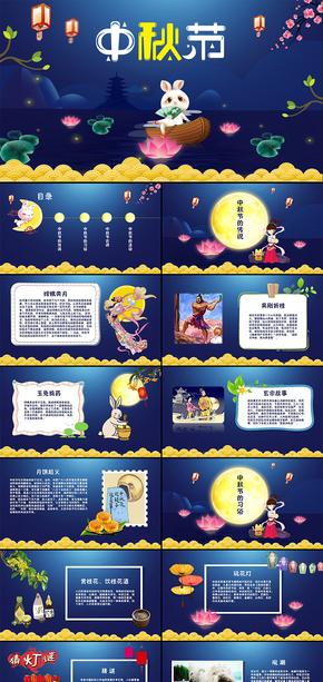 可爱卡通传统节日中秋节主题班会ppt模板