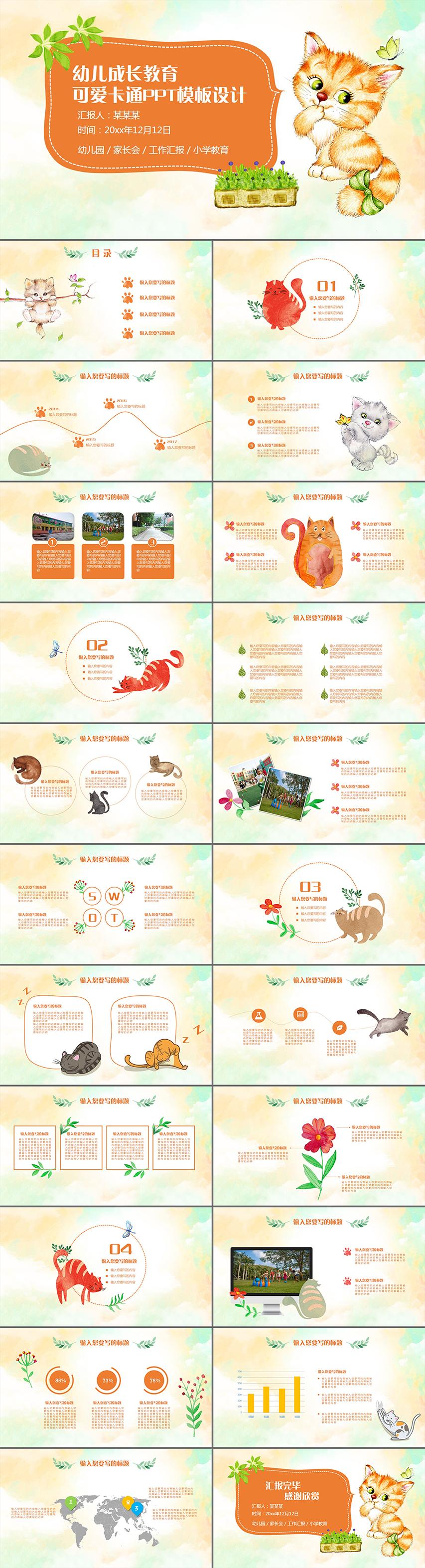 "ppt模板可爱小猫儿童开学幼儿成长教育PPT课件免费"""