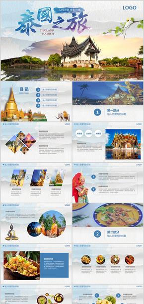 泰国旅游文化风景风光相册PPT模板