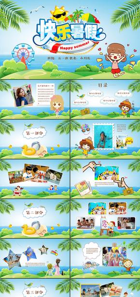 快乐暑假PPT儿童旅游电子相册动画模板