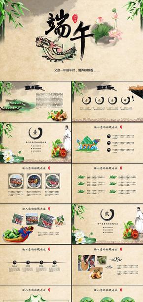 传统节日端午节粽子赛龙舟PPT模板