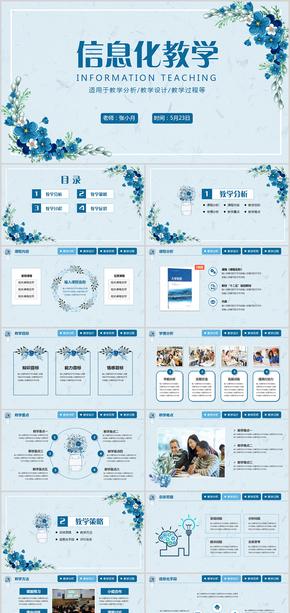 小清新风信息化教学设计教师课件ppt模板 版权图片