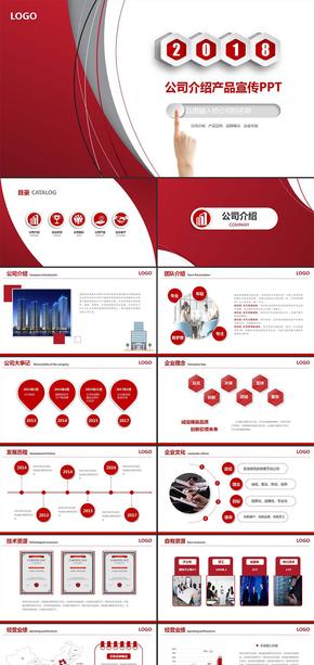 红色微立体简约大气公司介绍PPT模板