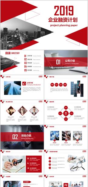 红色商务创业计划商业融资计划书PPT模板