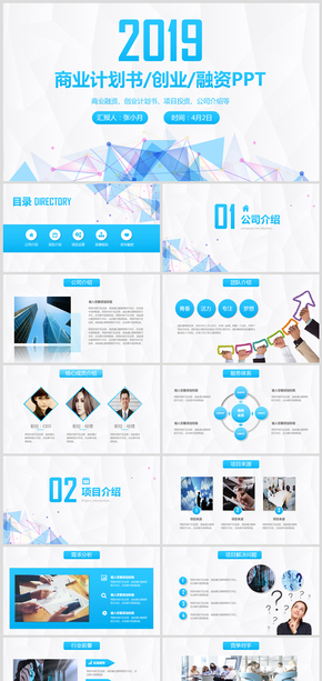 蓝色科技商业计划书创业融资ppt模板
