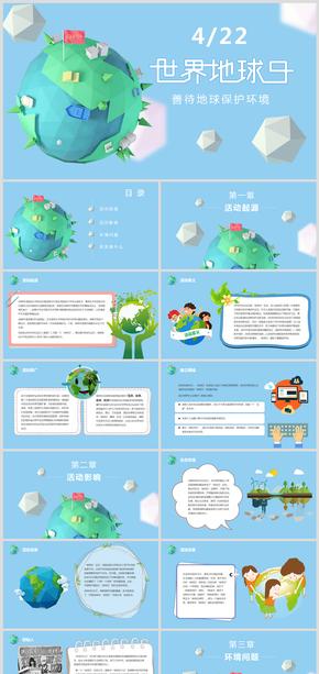 世界地球日主题班会PPT模板