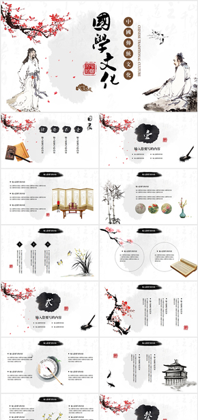 水墨中國風古風古典國學文化PPT模板