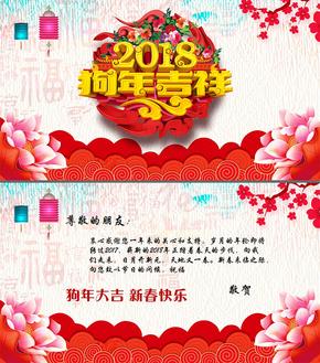 中国风2018狗年春节祝福新年贺卡PPT