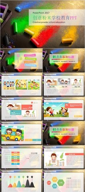 创意魔幻粉笔教育培训学校老师说课课件通用PPT模板