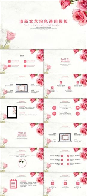 粉色清新浪漫玫瑰商务工作计划总结汇报PPT模板