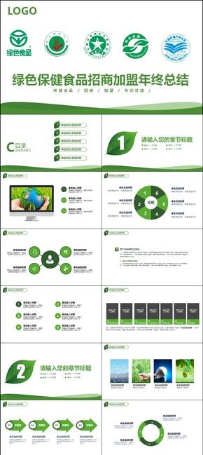 绿色保健食品招商加盟商业计划总结PPT模板