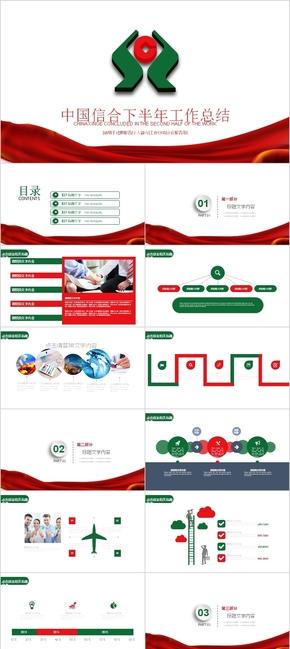绿色大气中国信合商务工作计划总结汇报PPT模板