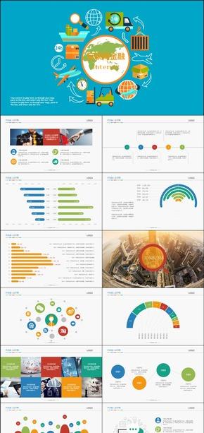 蓝色互联网金融商业商务工作总结计划PPT模板