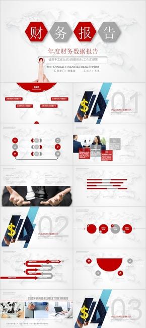 红色大气财务分析报告商务工作计划总结