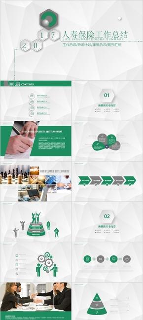 绿色清新人寿保险公司商务工作计划总结汇报PPT模板