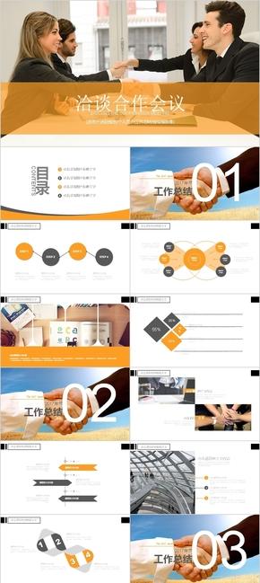 黃色典雅會議洽談工作計劃總結匯報PPT模板