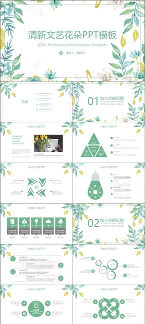 绿色小清新花朵文艺工作计划总结汇报PPT模板
