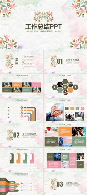 炫彩小清新花纹商务工作计划总结汇报职业规划PPT模板