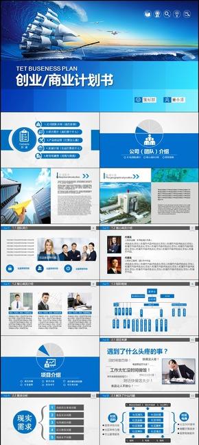 蓝色扬帆起航商业创业融资商业计划书PPT模板