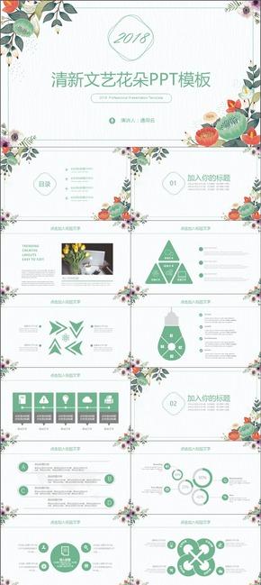 绿色小清新文艺花朵商务工作计划总结汇报PPT模板